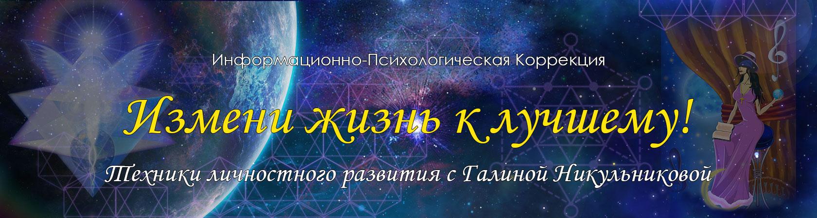 Персональный сайт Галины Никульниковой