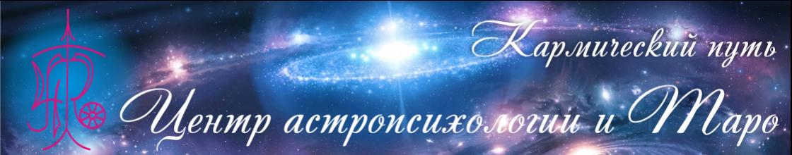 Центр астропсихологии и таро