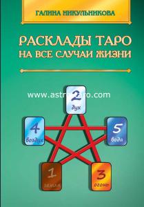 Галина Никульникова «Расклады таро на все случаи жизни»