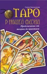 Галина Никульникова «Таро в нашей жизни»