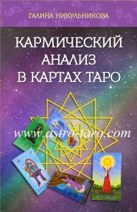 Галина Никульникова, «Кармический анализ в картах таро»