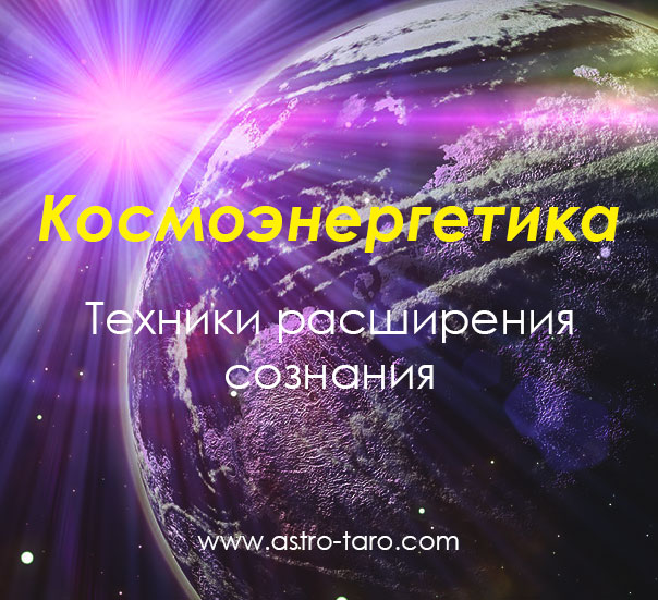 Посвящение в космоэнергетику