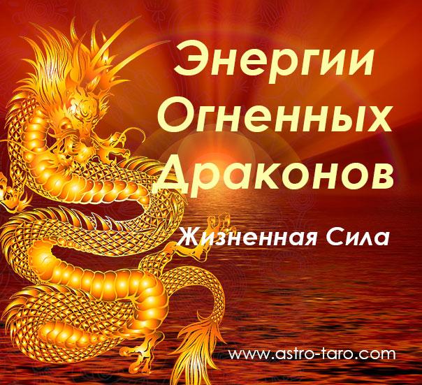 Энергии Огненных Драконов