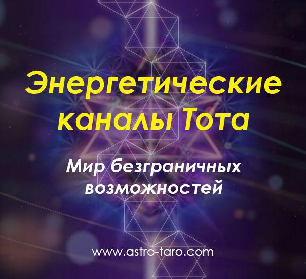 Система Энергетических Каналов Тота