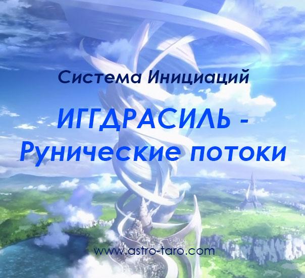 """Система Инициаций """"Иггдрасиль – Рунические потоки"""""""