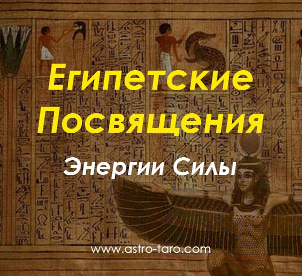 Египетские Посвящения