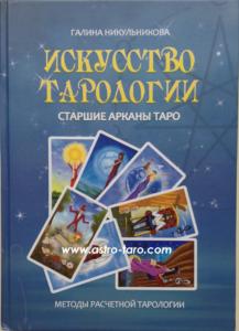 Галина Никульникова  «Искусство тарологии. Старшие Арканы»