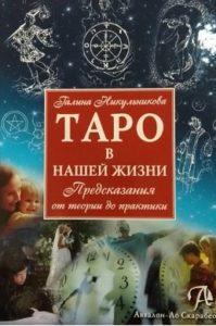 """""""Таро в нашей жизни. Предсказание от теории до практики"""""""