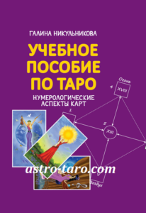 Галина Никульникова, «Учебное пособие по таро»