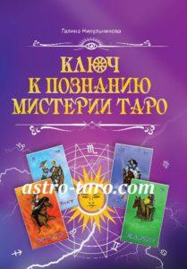 """Книга Г.И.Никульниковой """"Ключ к познанию Мистерии Таро"""""""
