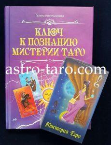"""Колода """"МИСТЕРИЯ Таро"""" и книга к ней: """"Ключ к познанию Мистерии Таро"""""""