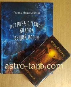 """Комплект: колода """"Вещий Ворон"""" и книга к ней"""