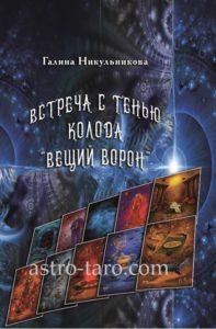 """Книга Г.И.Никульниковой """"Встреча с Тенью"""""""