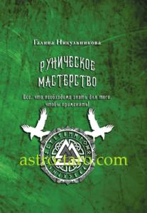 """Новинка! Книга """"Руническое Мастерство"""""""