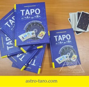 """Новинка! Книга """"Таро от """"А"""" до """"Я""""!"""